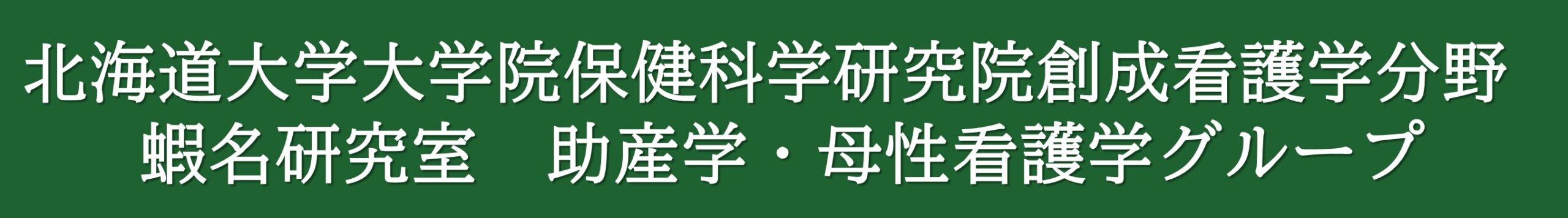 北海道大学大学院 保健科学研究院 蝦名研究室